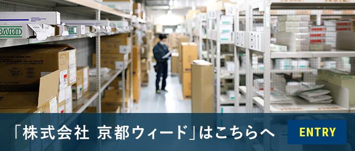 株式会社 京都ウィードエントリー