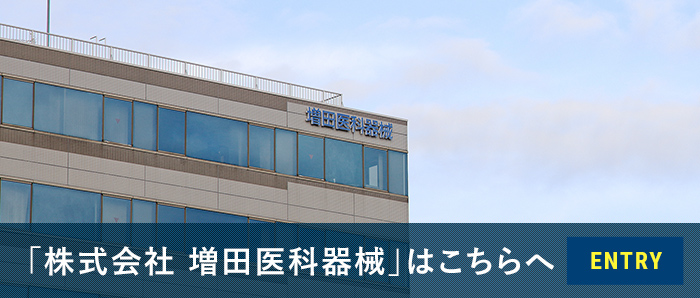 増田医科器械エントリー